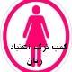 کمپ ترک اعتیاد زنان (کمپ بانوان خانم پریشن)