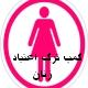 کمپ ترک اعتیاد زنان خانم پریشن